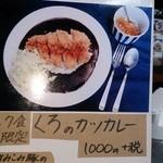 中華食堂 くろ - くろのカツカレー  1000円です。