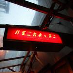 てっちゃん - 赤い看板のひみつ