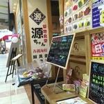 築地食堂 源ちゃん - 入口