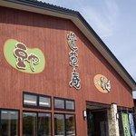 道草庵 - お店