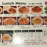 タイレストラン タニサラ - 旧ランチメニュー2