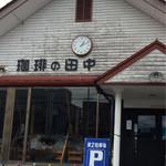 コーヒーの田中 - 駐車場もいっぱいでした