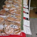 畠山製菓 - せんべい
