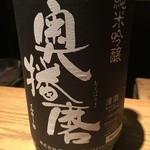 千翠 - 奥播磨