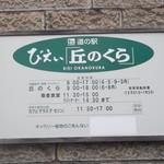 道の駅 びえい 丘のくら -