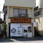 博多らーめん みつぼし  - 店舗
