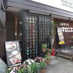 お食事の店マロニエ -