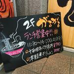 津軽郷土料理 がるがる新宿店 青森居酒屋 - 2階にあります