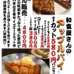 三田 竹若 - 大好評!!竹若自家製アップルパイ