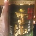 博多再生酒場 -