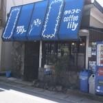 喫茶リリー - 純