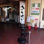 彩色ラーメンきんせい 高槻駅前店 - 塩ラーメン@750