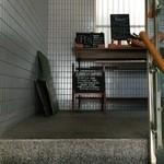 kitchen Ravo - 2Fがお店になります、こちらは踊り場風景です