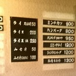 50238726 - メニュー