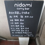 curry bar nidomi - 産地表示