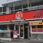 55食堂 -