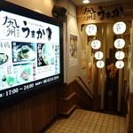 泳ぎイカ 九州 うまか - うまか・1階入口(店舗は地階)