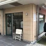 50246633 - 阪急芦屋川駅から芦屋川沿いに南に下り、橋を渡ってすぐのビル1階にあるパン屋さんです