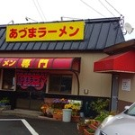 50246737 - ちょっと綺麗になった店舗外観(2016.3)