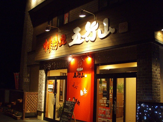 中華料理 五行山