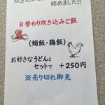 50252718 - 三月から平日限定の″蛸飯″に加え″鶏飯″も登場〜♬
