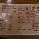 Takahashi - 飲み物メニュー