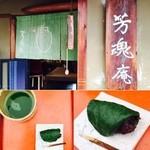 50255143 - お抹茶とお菓子(草餅) 700円