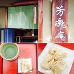50255144 - お抹茶とくず餅(きな粉) 700円