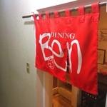 DINING Ben - 店内入口(2階)