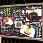 綴 室町別館 - 16.4 メニュー