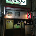 黒ちゃん - 黒ちゃーん\(^o^)/\(^o^)/