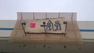 一風堂 湘南SEASIDE - 看板