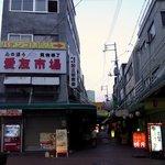 まるびや - JR広島駅の在来線側から出て左側(岡山方面)に歩いて行きます。 そうすると、この風景が見えてきます。 心の通う 買物横丁 愛友市場 大きな看板が目を引きます。 ディープな感じが伝わってきますね。