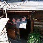 彦六鮓 - 2009年6月