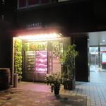 SOSOL - 薬院四つ角にあるガッツリと美味しいお肉の食べれるレストランです。