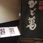 近江牛専門店 近江かど萬 - (2016/02/11)店舗入口