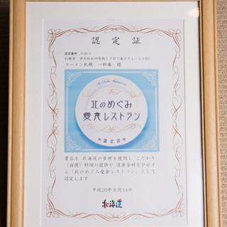 北のめぐみ愛食レストラン認定!