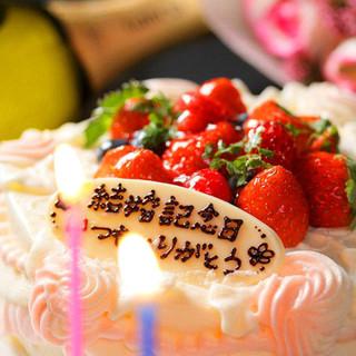 誕生日特典!特製ケーキorSparklingワインサービス♪