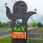 ご当地ファーム山の駅 大山望 - 可愛い看板
