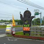 ご当地ファーム山の駅 大山望 - 入口