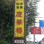 慶華楼 -