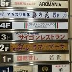 サイゴン・レストラン - 看板③