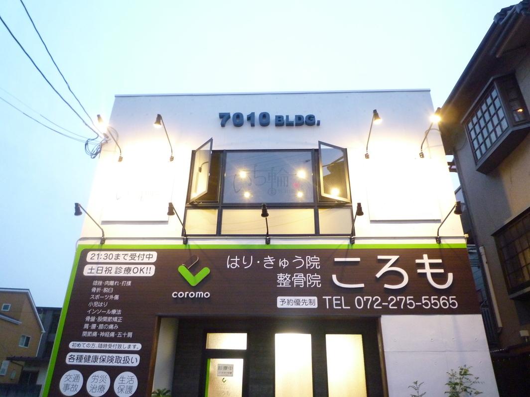 鉄板焼きと日本酒の店 いち輪 羽衣店