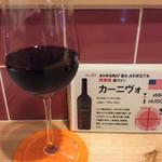 肉焼屋ワイン部 ジャストMEAT  - 本日の一杯目はカーニヴォ(肉専用黒ワイン@アメリカ)。カベルネ ソーヴィニヨン メルロー プティ・シラー (2016/4/27)