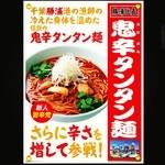 野郎ラーメン - 鬼辛タンタン麺