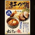 野郎ラーメン - 特性煮干つけ麺