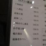 紗羅餐 - メニュー3