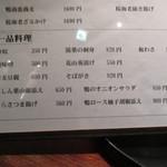 紗羅餐 - メニュー1