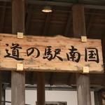 道の駅南国 風良里アイスクリームショップ -