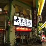 50297036 - これぞ昭和の酒場!